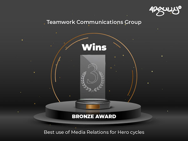 https://www.groupteamwork.com/wp-content/uploads/2021/07/media-realtion-award.jpg